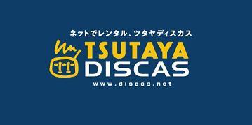 110518tsutayadiscas