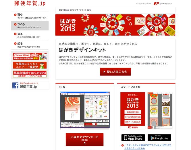 スクリーンショット 2013-01-06 10.39.10