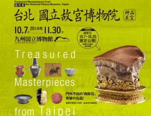 特別展・台北 國立故宮博物院